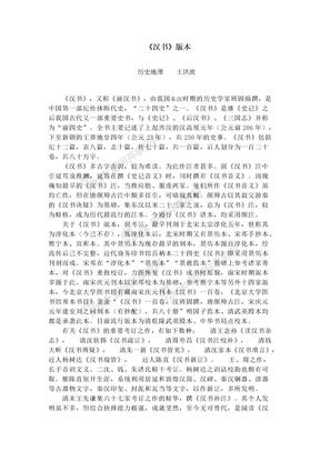 汉书·地理志版本研究