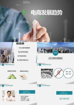 电商的现状与未来发展趋势商务培训课件ppt模板
