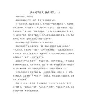 我的同学作文 我的同学_1110