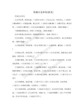 经典古文名句[讲义]