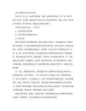 """2012寒假""""万名教师访万家""""家访总结"""