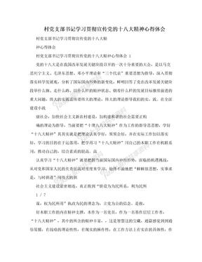 村党支部书记学习贯彻宣传党的十八大精神心得体会