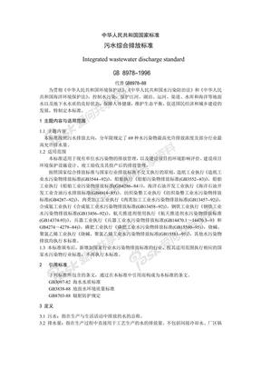 污水综合排放标准GB_8978-1996