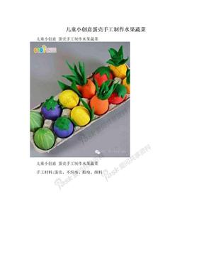 儿童小创意蛋壳手工制作水果蔬菜