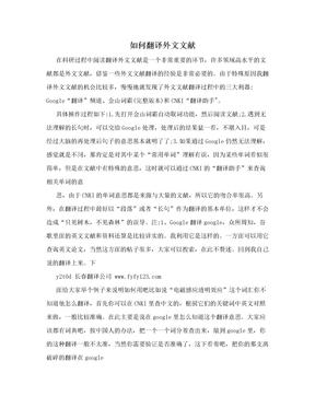 如何翻译外文文献