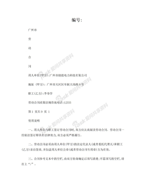 广州市劳动合同