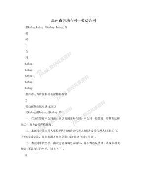 惠州市劳动合同--劳动合同
