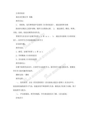 小青蛙找家(音乐邓勤) - 巴蜀小学