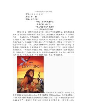 中外电影音乐赏析