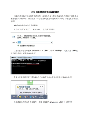 win7自动关机命令怎么设置和取消