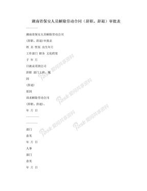 湖南省保安人员解除劳动合同(辞职、辞退)审批表