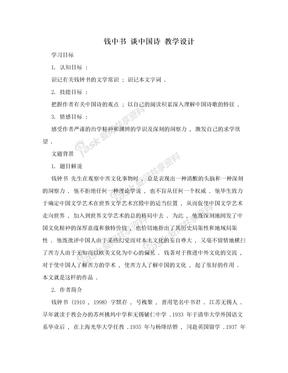 钱中书 谈中国诗 教学设计