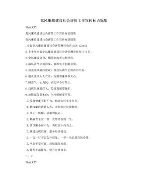 党风廉政建设社会评价工作宣传标语锦集