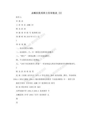永顺县优秀班主任审批表_(2)