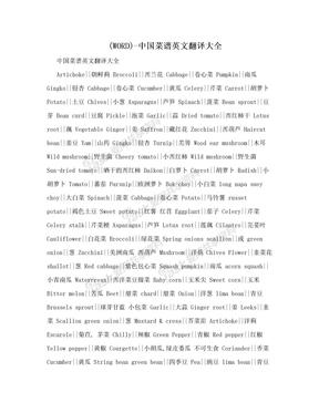 (WORD)-中国菜谱英文翻译大全