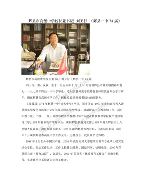 辉县市高级中学校长兼书记 刘卫行 (辉县一中74届)