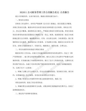 XX2011公司财务管理工作自查报告范文-自查报告