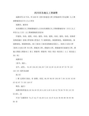 四川省各地人工费调整