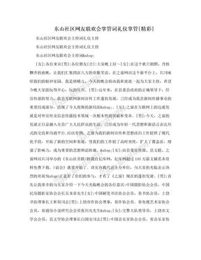 东山社区网友联欢会掌管词礼仪掌管[精彩]