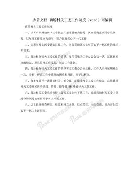 办公文档-蒋场村关工委工作制度(word)可编辑