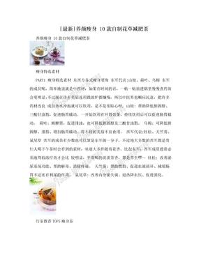 [最新]养颜瘦身 10款自制花草减肥茶