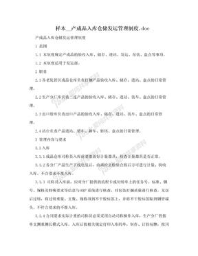 样本__产成品入库仓储发运管理制度.doc