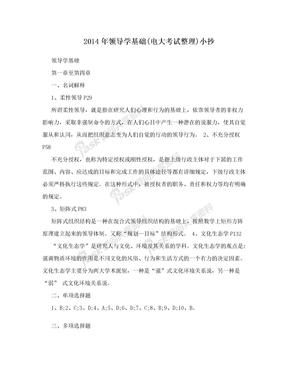 2014年领导学基础(电大考试整理)小抄