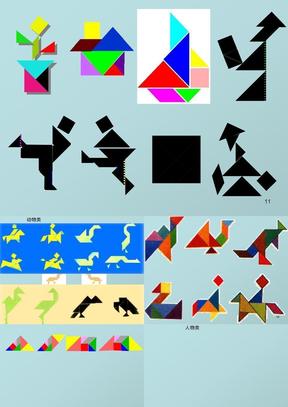 七巧板拼图大全集合版