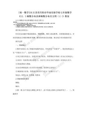 [初一数学]SX江苏省丹阳市华南实验学校七年级数学《12.3频数分布表和频数分布直方图(1)》教案