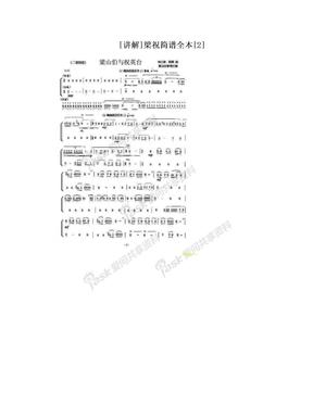 [讲解]梁祝简谱全本[2]