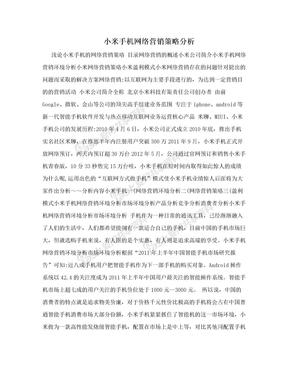 小米手机网络营销策略分析