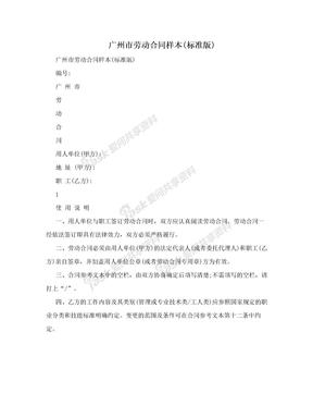 广州市劳动合同样本(标准版)