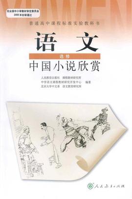 高中《语文》(选修)《中国小说欣赏》