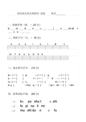 (完整word版)幼儿园大班拼音试卷练习