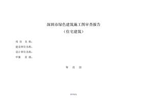 深圳市绿色建筑施工图审查报告