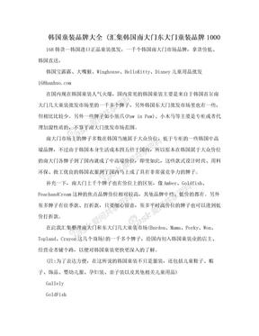 韩国童装品牌大全 (汇集韩国南大门东大门童装品牌1000