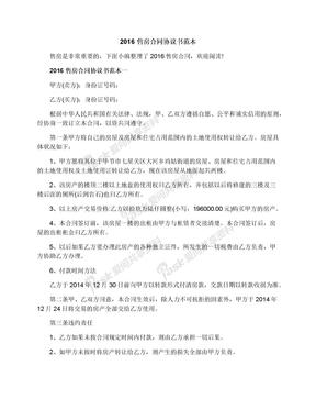 2016售房合同协议书范本