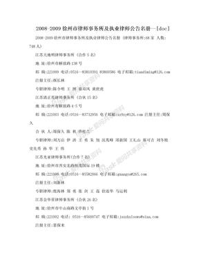 2008-2009徐州市律师事务所及执业律师公告名册--[doc]