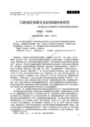 三峡地区丧葬文化的地域特色研究_兼论秦汉以后汉族移民对三峡地区丧葬文化的影响