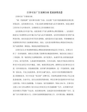 百事可乐广告案例分析【最新精选】