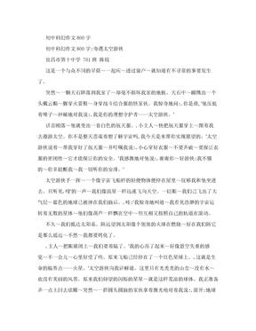 初中科幻作文800字