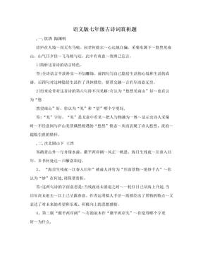 语文版七年级古诗词赏析题