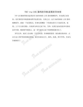 TSC-ttp-245条码打印机设置打印内容