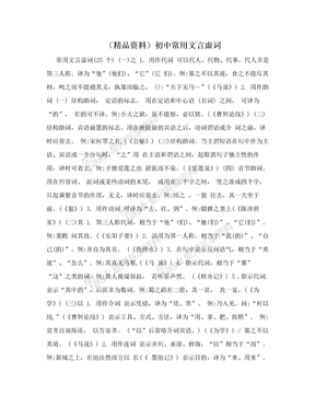 (精品资料)初中常用文言虚词
