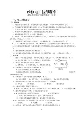 维修电工技师题库(全)