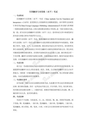 全国翻译专业资格(水平)考试-翻译、译审职称考试材料汇编