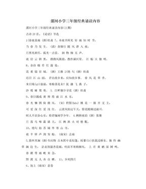 漯河小学三年级经典诵读内容