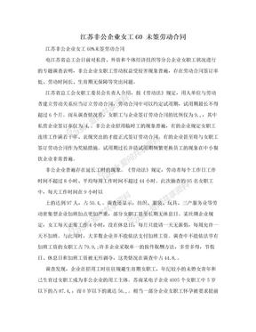 江苏非公企业女工60 未签劳动合同