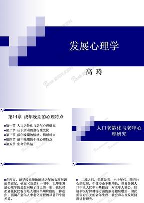 发展心理学11