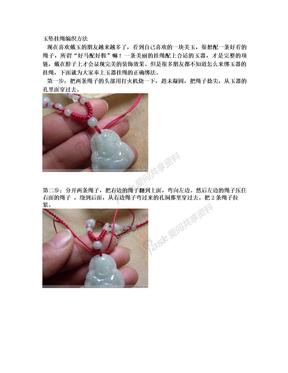 玉坠挂绳编织方法